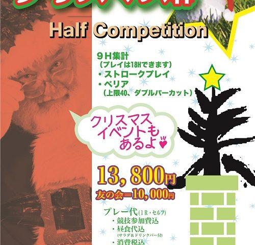 ◆ 12月22日(日)【 クリスマス 杯 】<ハーフコンペ>